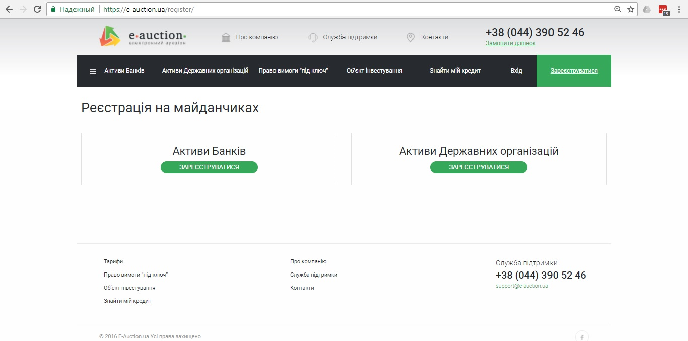 Registration at the electronic site - e-tender ua